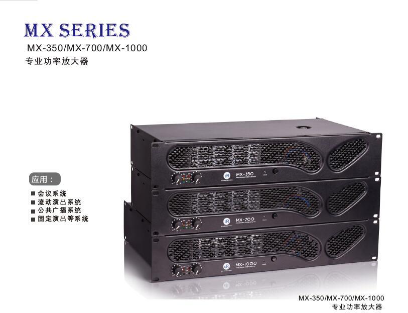 MX專業功率放大器
