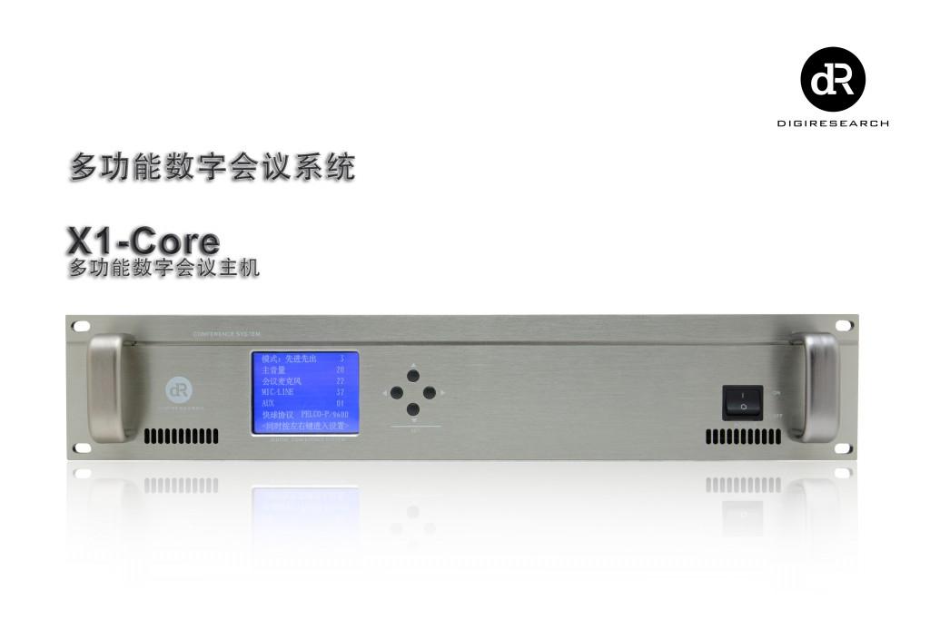 X1-Core多功能型数字会议主机